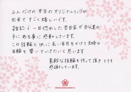 110919木目金の結婚指輪 横浜元町店 003.jpg