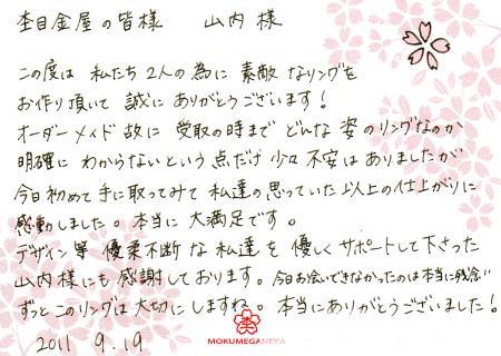 110919木目金の結婚指輪横浜元町店003-2.jpg
