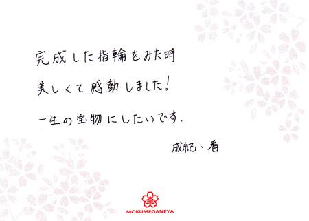 110919木目金の結婚指輪_神戸店003.jpg