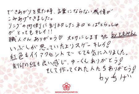 110919木目金の結婚指輪_003.jpgのサムネール画像
