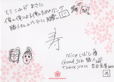 11091901木目金の結婚指輪_表参道本店003.jpgのサムネール画像