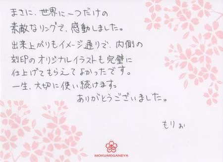 11091902木目金の結婚指輪_表参道本店003.jpg