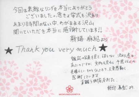 11091903木目金の結婚指輪_表参道本店002.jpg