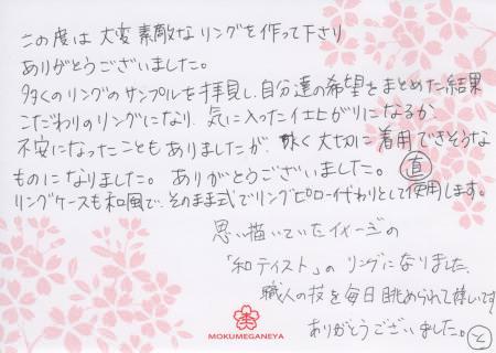 11091904木目金の婚約指輪_表参道本店002.jpg