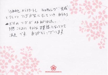 110920木目金の結婚指輪_神戸店002.jpg