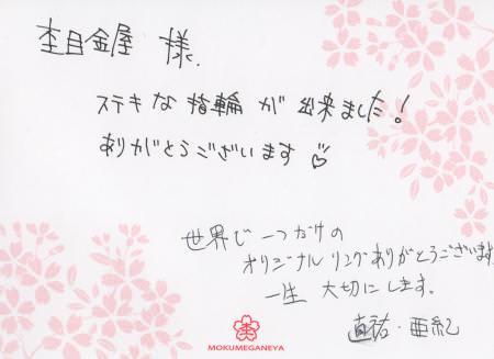 11092001寄金細工のの結婚指輪_表参道本店003.jpg