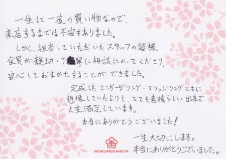11092001木目金の結婚指輪_表参道本店003.jpg