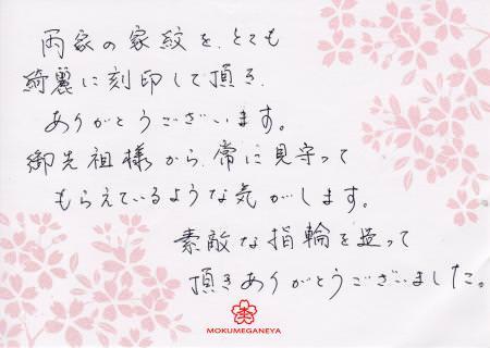 110921木目金の結婚指輪横浜元町店003.jpg