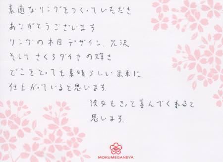 110922木目金の婚約指輪_表参道本店003.jpg