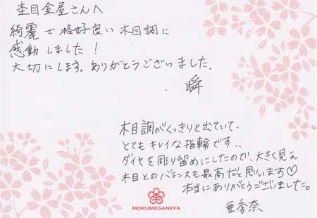 11092202木目金の結婚指輪_横浜元町店003.jpg