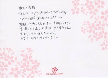 11092202木目金の結婚指輪_表参道本店003.jpg
