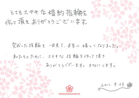 110923木目金の婚約指輪_京都店002.jpg