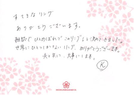 110923木目金の結婚指輪003(2)_名古屋店.jpg