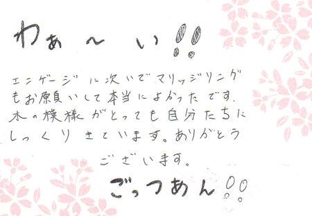 110923木目金の結婚指輪_京都店002.jpg