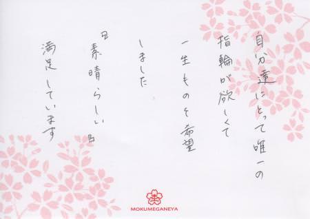 11092303木目金の結婚指輪_表参道本店002.jpg
