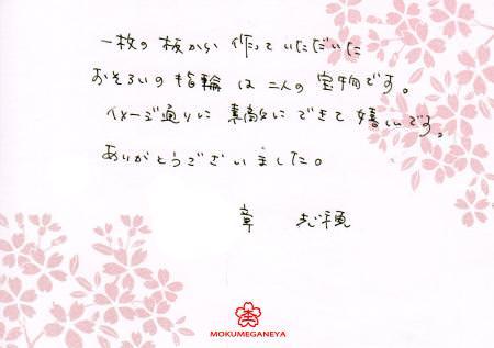 110924木目金の結婚指輪横浜元町店003086.jpg