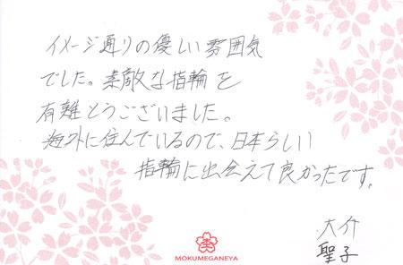 110924木目金の結婚指輪_京都店002.jpg