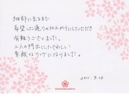 11092401木目金の結婚指輪_表参道本店003.jpg