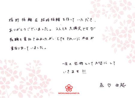 110925木目金の結婚指輪_大阪店003④.jpg
