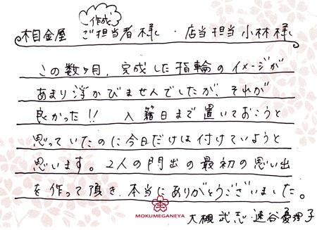 110925木目金の結婚指輪_大阪店003.jpg