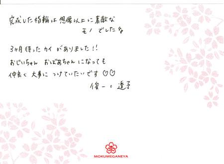 110925_寄金細工の結婚指輪_神戸店003③.jpg