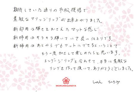 110925_寄金細工の結婚指輪_神戸店003.jpg