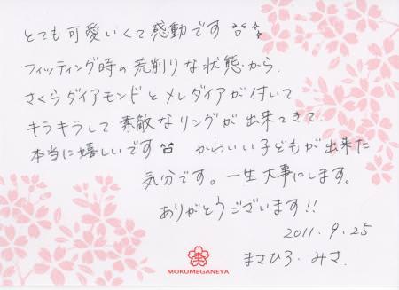 11092501木目金の結婚指輪_表参道本店003.jpg