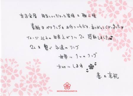 11092502木目金の結婚指輪_表参道本店003.jpg
