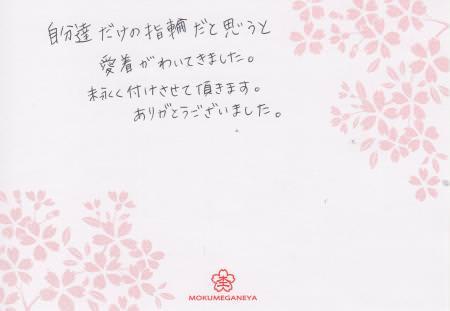 11092801木目金の結婚指輪_横浜元町店003.jpg