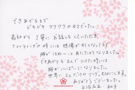 110929木目金の結婚指輪_神戸店003.jpg