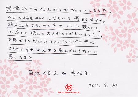 110930木目金の結婚指輪 横浜元町店003.jpg