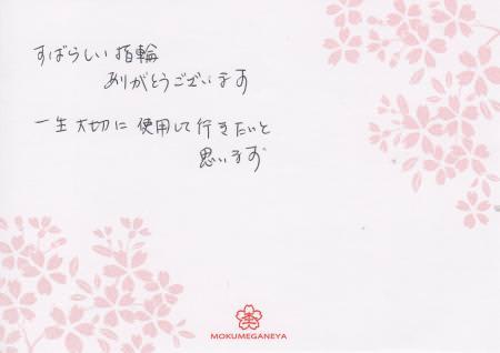 110930木目金の結婚指輪2 横浜元町店003.jpg