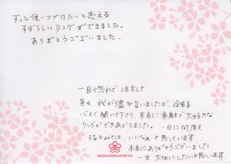 11093001木目金の婚約指輪_表参道本店002.jpg