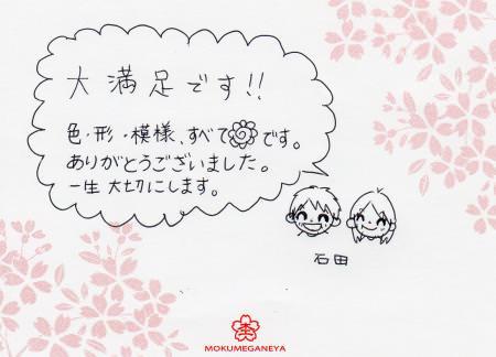 木目金の結婚指輪_名古屋店③2.jpg