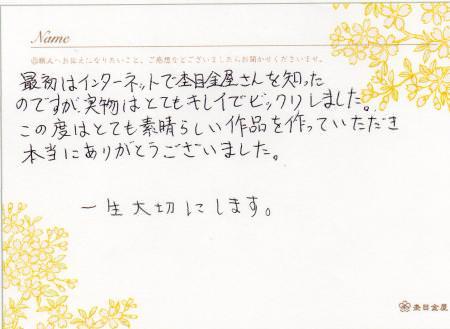 11092301木目金の結婚指輪03.jpg