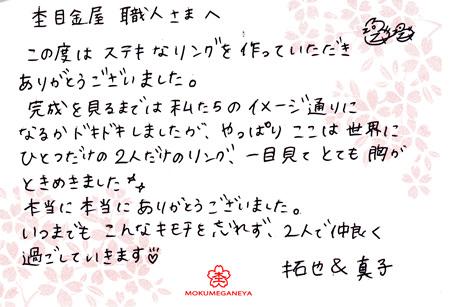 110925木目金の結婚指輪_大阪店001.jpgのサムネール画像のサムネール画像