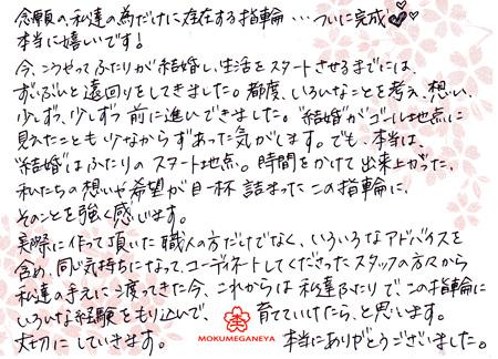110925木目金の結婚指輪_大阪店002.jpg