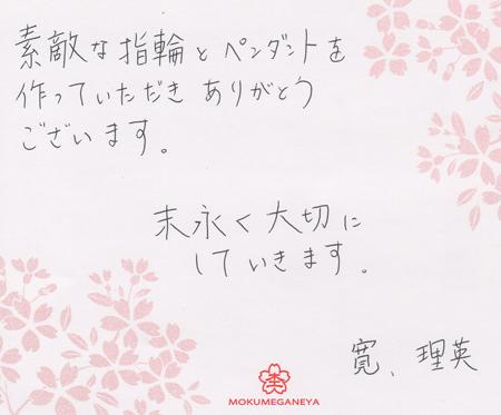 110930 木目金の結婚指輪_名古屋02J.jpg