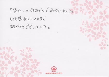 111022木目金の婚約指輪 結婚指輪横浜元町店003.jpg