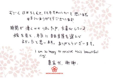 111022木目金の婚約指輪_大阪店003②.jpg