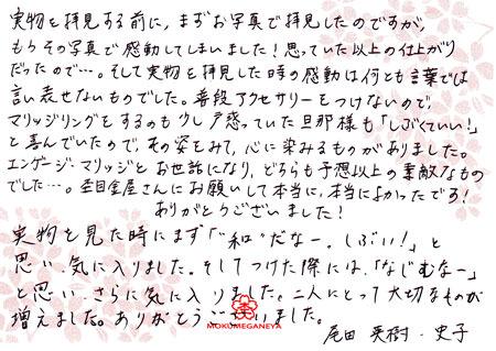 111022木目金の結婚指輪_大阪店003.jpg