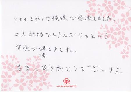 111022木目金の結婚指輪_表参道③.jpg