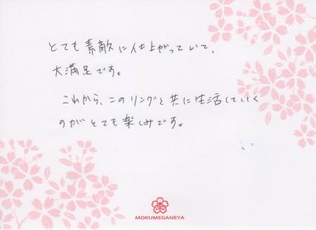 11102201木目金の婚約指輪表参道本店003.jpg