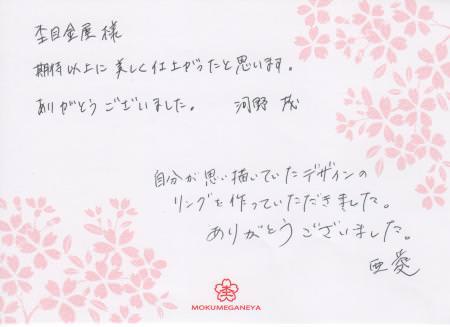 11102202木目金の婚約指輪表参道本店003.jpg