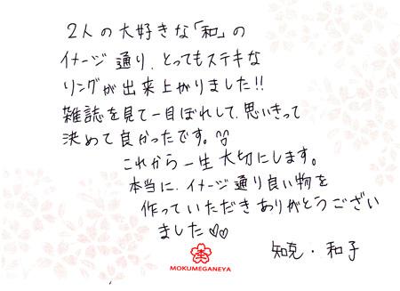 111023木目金の結婚指輪_神戸店003.jpg
