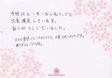 11102301木目金の結婚指輪  横浜元町店002.jpg