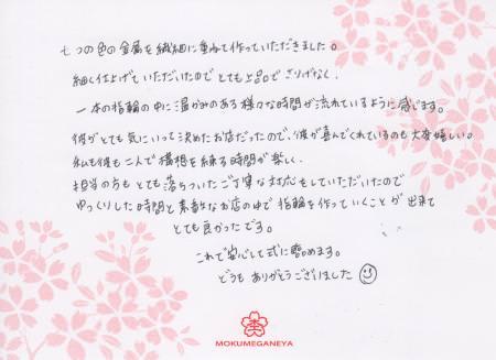 11102401木目金の婚約指輪表参道本店003.jpg