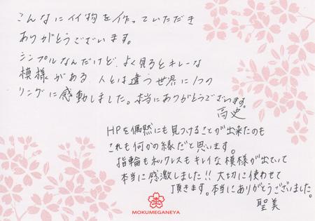 111027 木目金の結婚指輪_名古屋店03.jpg