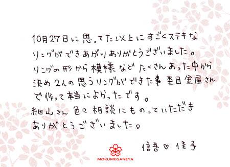 111027木目金の結婚指輪_大阪店003.jpg