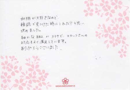 11102701木目金の結婚指輪表参道本店002.jpg